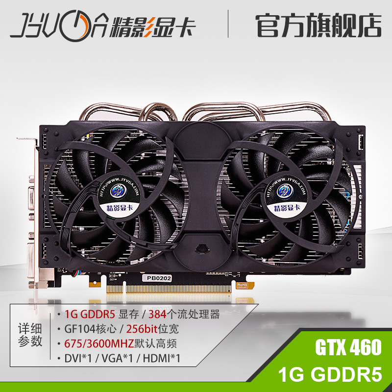 Fine shadow 1G GTX460 ashes 384SP 256 high-end gaming graphics