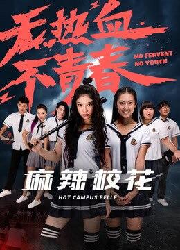 《麻辣校花》2017年中国大陆喜剧,爱情电影在线观看