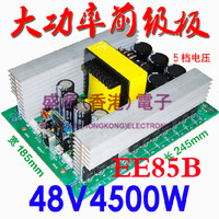 High power MOSFET inverter EE85 magnetic core lift plate high frequency copper tape transformer 48V front module