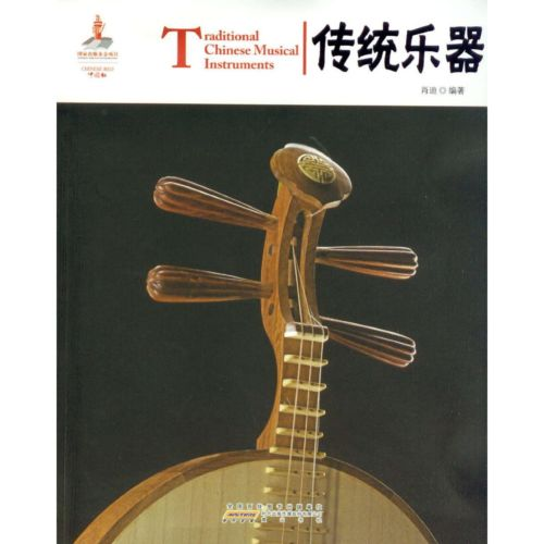 China Red: Traditional Chinese Musical Instruments (bilingual) 2017 new arrival china traditional red