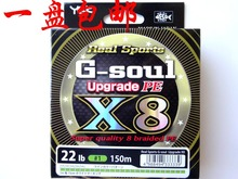 Free Shipping! YGK G-SOUL X8 upgrade PE 8 Braid Fishing line made in Japan 150M