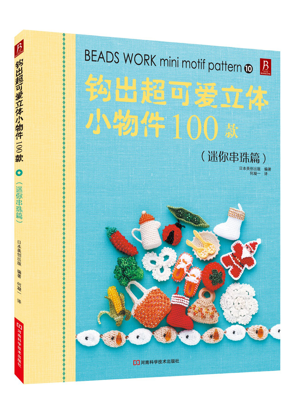 Beads Work Mini Motif Pattern / Weaving super-cute 3d small objects 100 models Chinese knitting book / 3D Handmade Carft Book 100 super cute little embroidery chinese embroidery handmade art design book