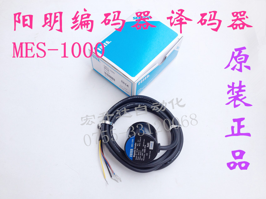 Decoder MES-1000 Taiwan's Yangming Yangming FOTEK encoder encoder incremental encoder 1000 033 0512 8 encoder disk encoder glass disk used in mfe0020b8se encoder