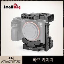 SmallRig Arca QR Half Cage for Sony A7R III/A7 III/A7 II/A7R II/A7S II Quick Release Camera Cage With Nato Rail Cold Shoe- 2238