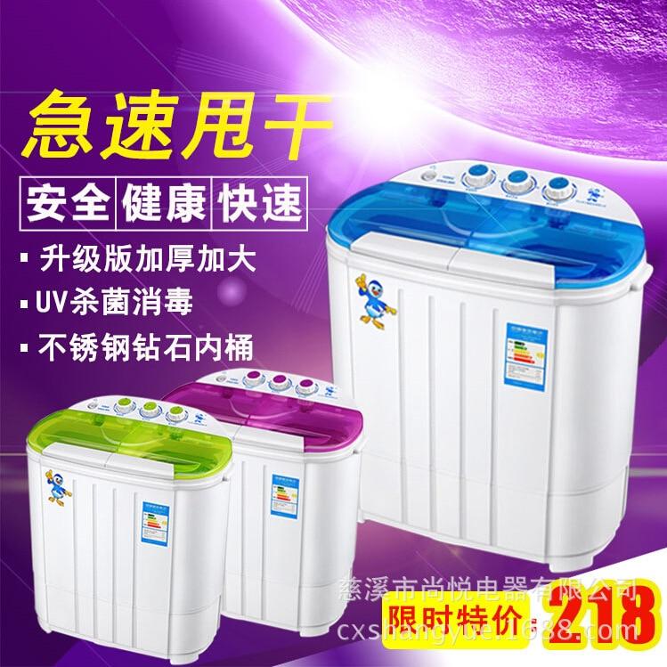 washing machine free shipping
