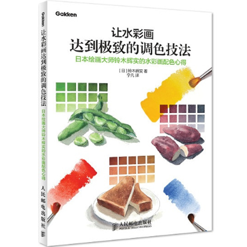 Make the watercolor painting achieve the extreme coloring technique Hand draw art entry watercolor tutorial book the primary sabreplay classic tutorial wushu book