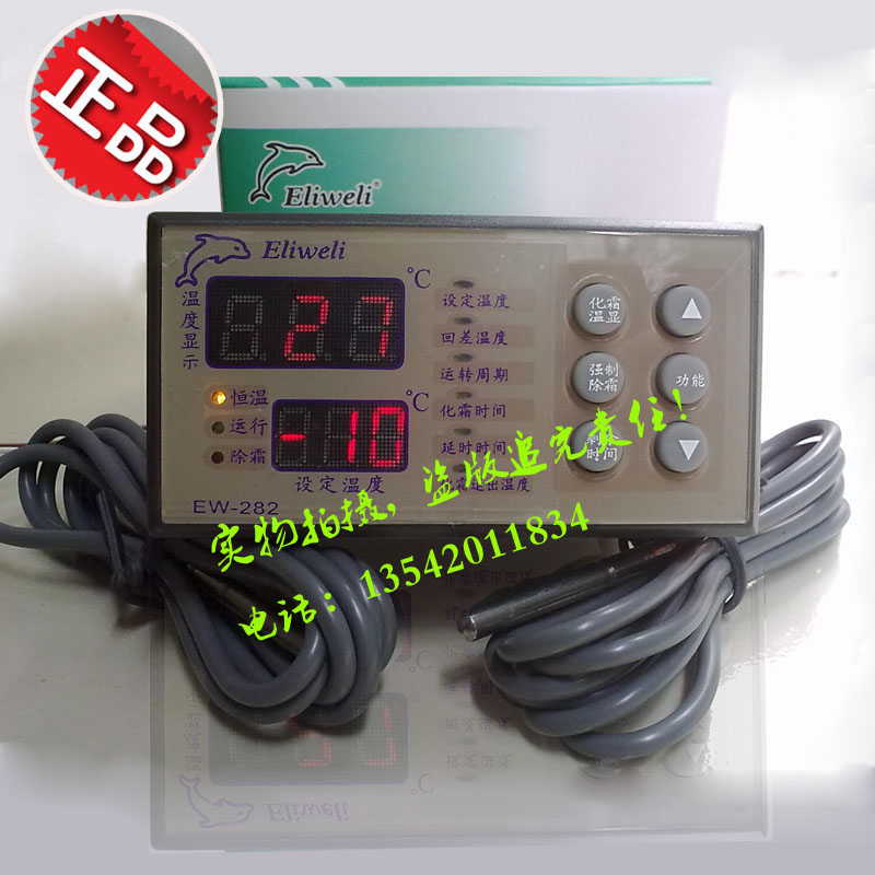 Ewelly Heat pump temperature controller EW-282 temperature controller temperature controller ewelly frozen temperature controller new version ew m801ah replace of ew 801ah 1 page 4
