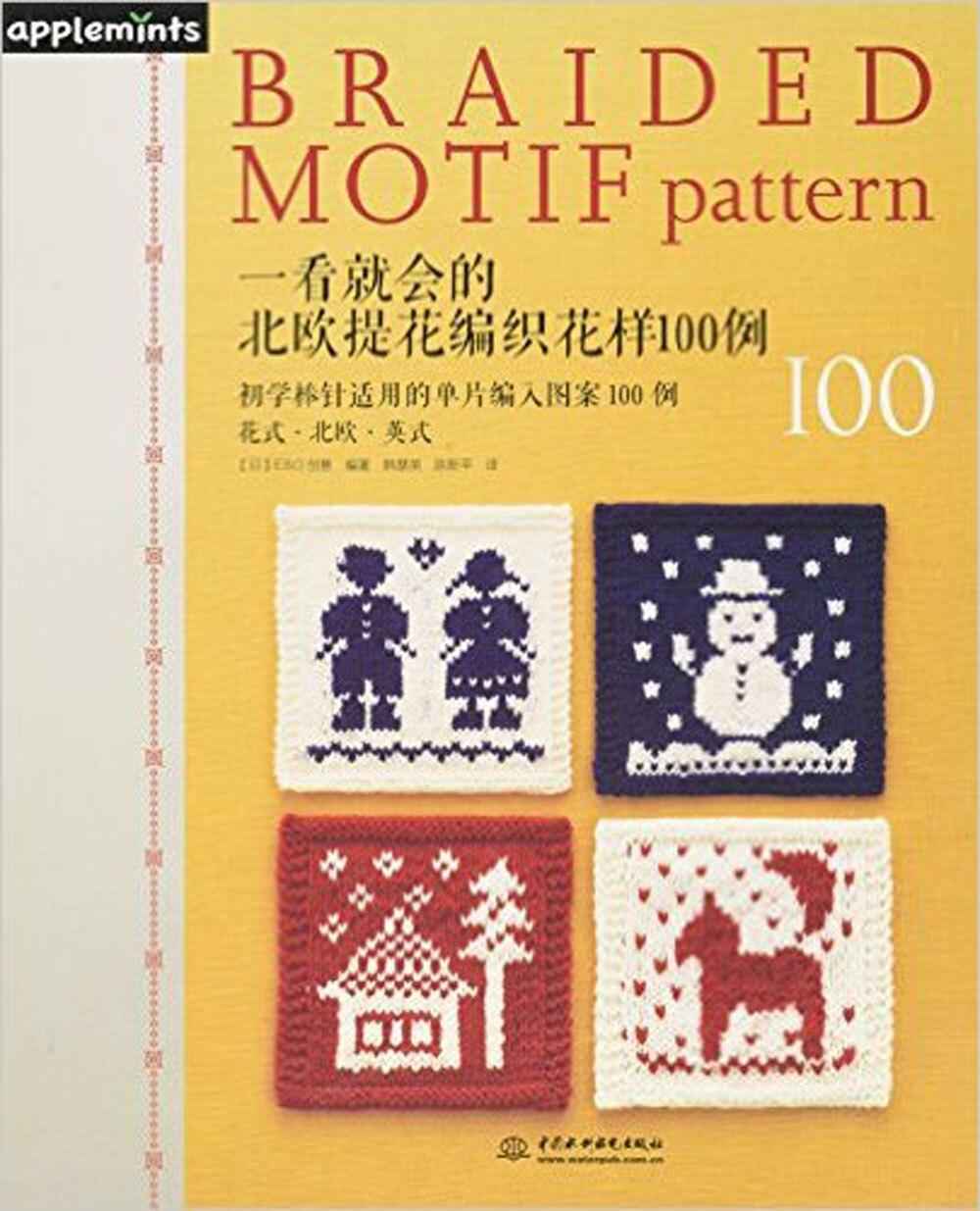 Braided Motif Pattern 100 book with Nordic and British Square diamond patterns Chinese knitting diy books audioquest hdmi diamond 0 6m braided