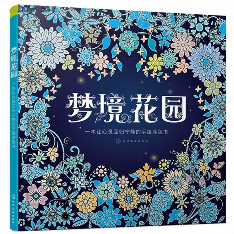Dream Garden Coloring Books For Children Adult Relieve Stress Secret Garden Kill Time Graffiti Painting Drawing colouring book-in Books from Office & School Supplies