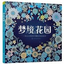 Dream สวนสมุดระบายสีสำหรับเด็กผู้ใหญ่บรรเทาความเครียด Secret Garden ฆ่าเวลา Graffiti วาดภาพวาดหนังสือสี