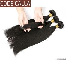 Код Calla бразильский необработанные сырье девы человеческих волос прямые пучки натуральный черный