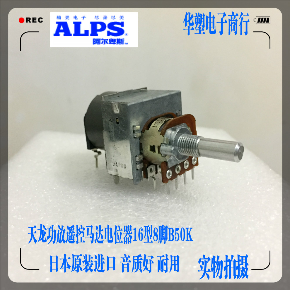 ALPS switch 16 type motor potentiometer double 8 feet and other taps imported power amplifier B50K volume [vk] imported israeli pe30 pe single link volume potentiometer 22k switch