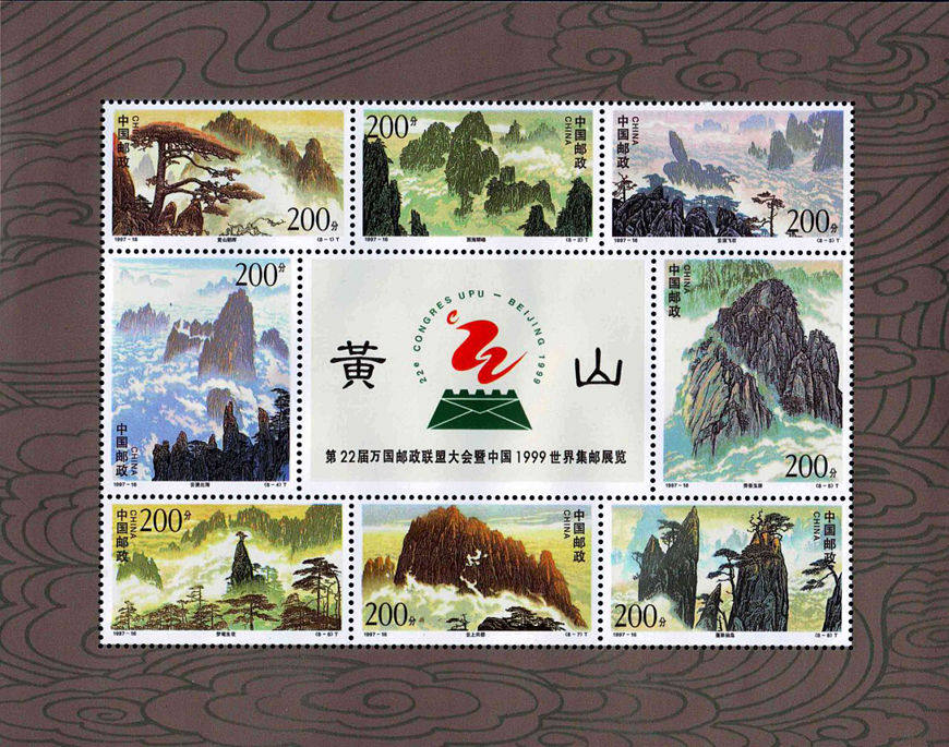 A dream of red mansions China souvenir Sheet Post Stamps