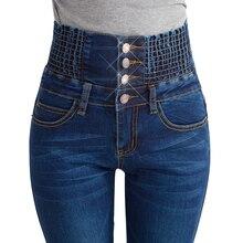 Мода новых мужчин эластичный пояс высокая талия тощие джинсы стрейч женский весной джинсы тонкий ноги 3 цветов