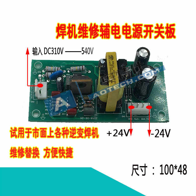Inverter Welding Machine Double Voltage Switch Power Supply Board 24v Dc Dc310v 540v Welder Switch Circuit Board Air Conditioner Parts Aliexpress