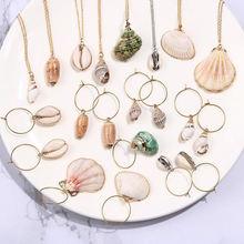 Ожерелье в виде натуральной ракушки с искусственной кожей Пляжная