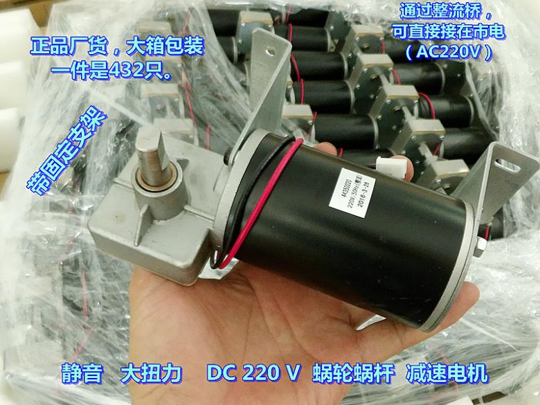 Silent high torque DC 220 V (AC220V rectification) worm gear reducer motor can be reversedSilent high torque DC 220 V (AC220V rectification) worm gear reducer motor can be reversed