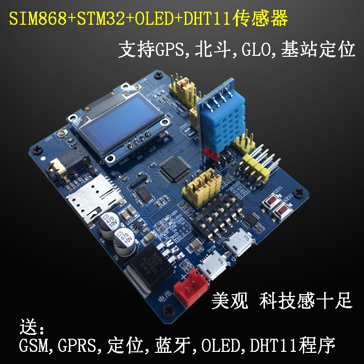 SIM868 STM32 GSM/GPRS/ Bluetooth /GPS Module Remote Control Location Remote Detection sim868 development board 3mgps antenna glue stick antenna gsm gprs bluetooth gps module match stm32 51 procedures gps bd glo lbs