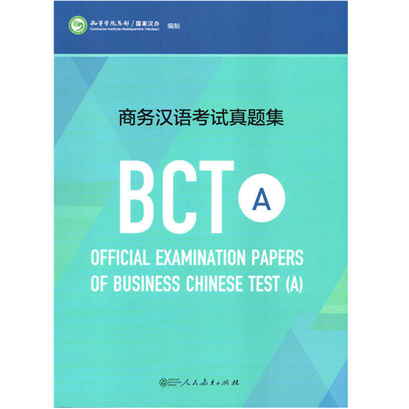 Official Examination Papers Of Business Chinese Test  BCT A 2018Edition Chinese Learning Book For Adults/Business Man