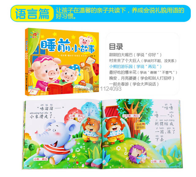 US $27 27 12% OFF| Chinese Mandarin short Stories Book for baby Bedtime  Stories Kids Children Learn Pin Yin Pinyin Hanzi,set of 4-in Books from  Office