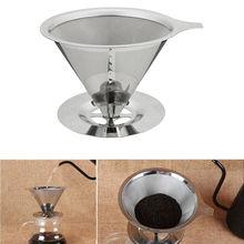 Безбумажный фильтр для кофе из нержавеющей стали многоразовый фильтр для кофе