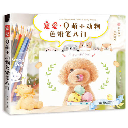 Q Meng Small Animal Color Pencil Pen Painting Entry Technique Book Self-study Children Kids Adults Hand-painted Books