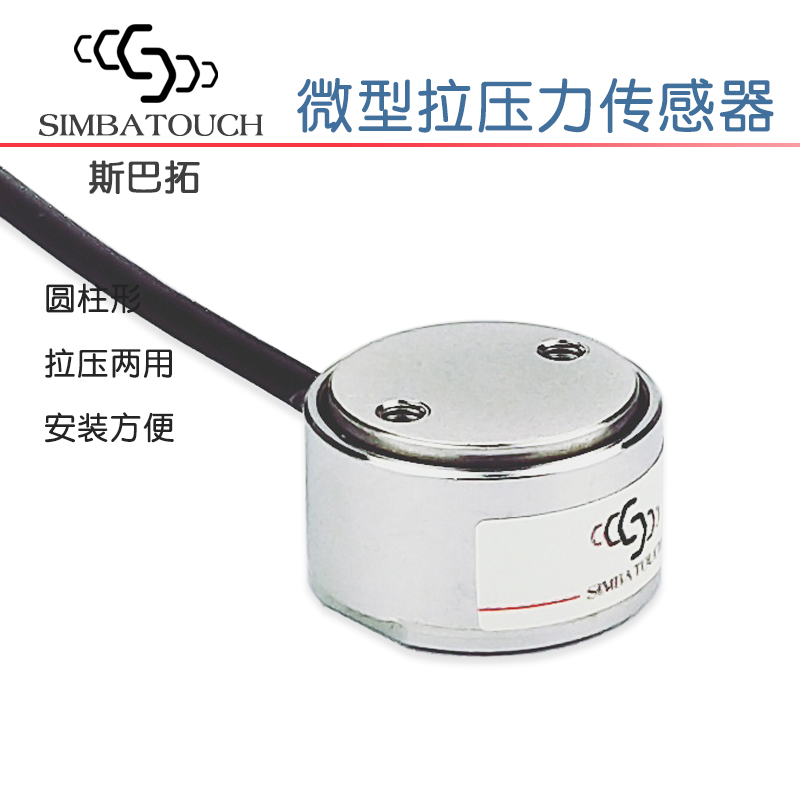 SBT674 Cylindrical Tension And Pressure Dual Use Pressure Sensor Small And Micro High Precision Of Tensile Force Measurement
