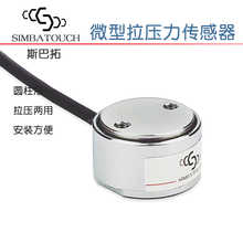 SBT674 cylindrical tension and pressure dual use pressure sensor Small and micro high precision of tensile force measurement - DISCOUNT ITEM  6% OFF Electronic Components & Supplies