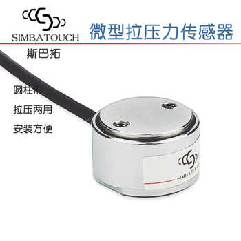 SBT674 cylindrical tension and pressure dual use pressure sensor Small and micro high precision of tensile force measurement - Category 🛒 Electronic Components & Supplies
