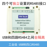 Isolated USB to 4 ports RS485 to 4 routes 485 to USB COM to industrial UT 861