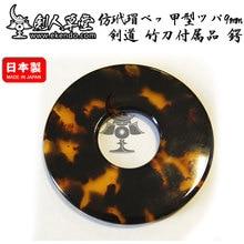 IKENDO. NET-SP058-Generic hawksbill TSUBA-Kendo Supply Tsuba аксессуары Кендо