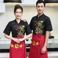Chef uniform jacket chef coat costume chinese restaurant uniforms long sleeve dragon restaurant uniform Q419