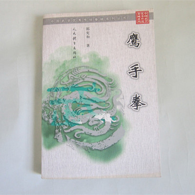 Vigorously Eagle Claw Chinese Kung Fu Book Learn Action Culture Martial Arts Wushu
