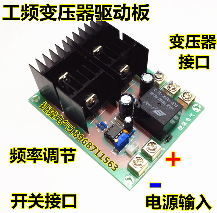 Inverter drive board, power frequency transformer driver board, DC12V to AC220V home inverter drive board inverter drive board power frequency transformer driver board dc12v to ac220v home inverter drive board