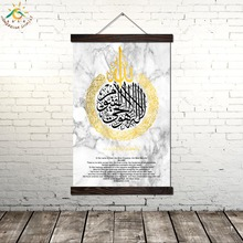 Islamic White Gold Marble Allah Reminder Modern Poster Art Prints Canvas Wall Painting Artwork Pictures Home Decoration