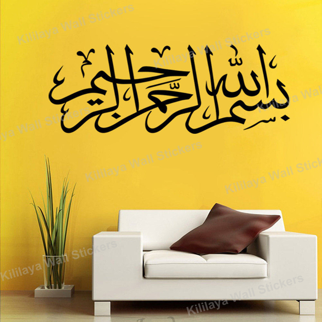 Bismillah Curved Calligraphy Arabic Islamic Muslim Wall Sticker Wallpaper For Living Room Decals Art Home