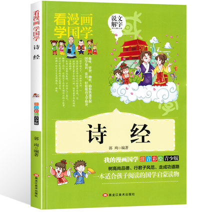 Chinese Poetry Comic Book Shi Jing Classic Of Poetry The Book Of Songs Comic In Chinese