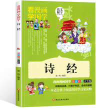 chinese poetry comic book Shi Jing Classic of Poetry The Book Songs Comic in Chinese