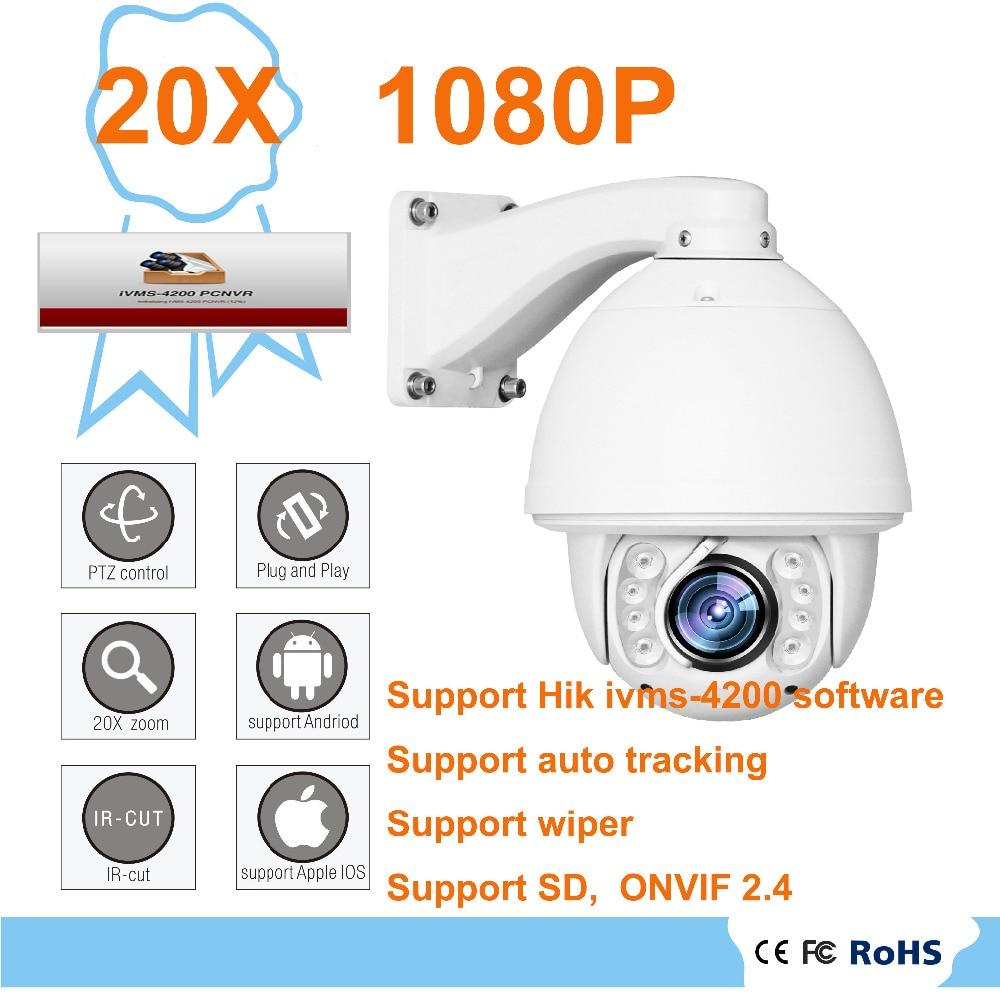 Blue Iris ONVIF 20X Zoom Auto Tracking High speed Dome PTZ IP Camera FULL HD 2 MP Full HD 1080P POE CCTV Camera dahua full hd 30x ptz dome camera 1080p