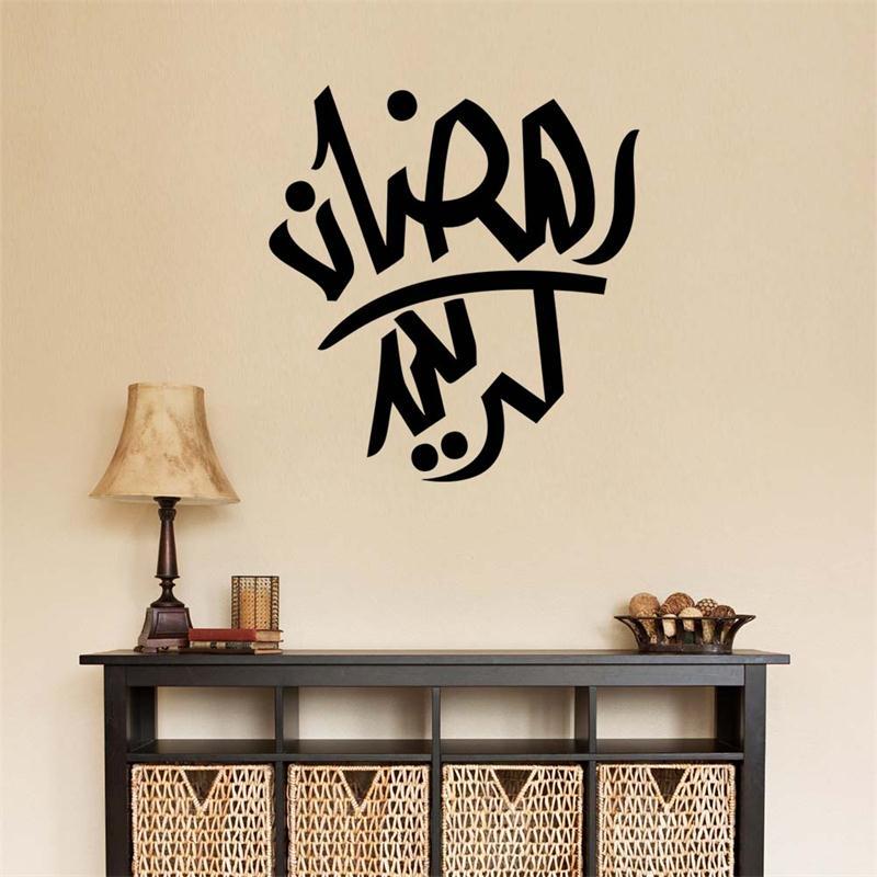 3bedcca04c6e Lo nuevo musulmán islámico patrón cita las etiquetas engomadas de la pared  del hogar para la sala calcomanías Allah árabe