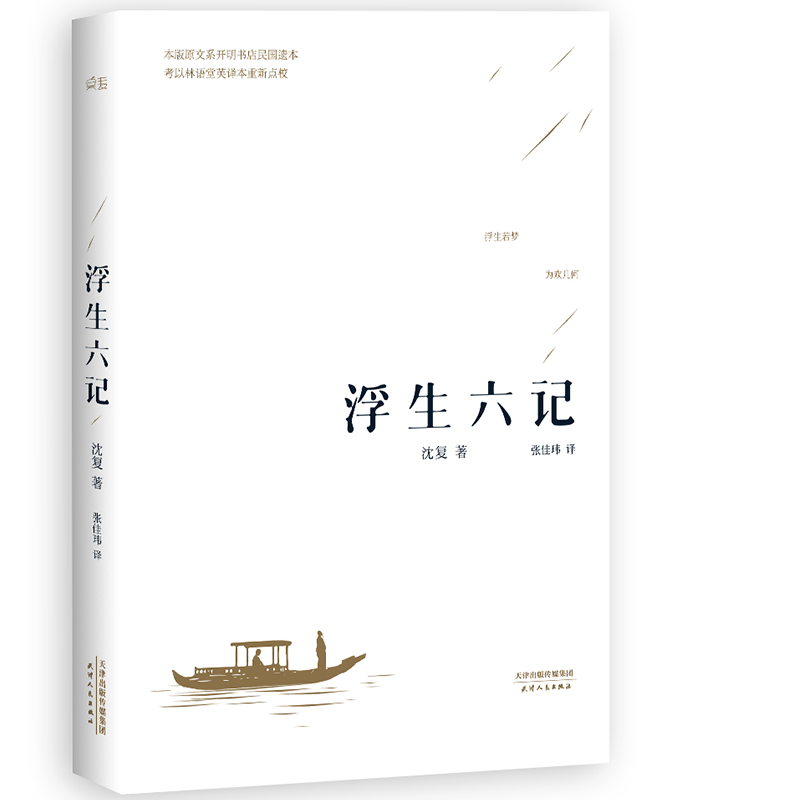 New Six Chapters Of A Floating Life Chinese Classics Book For Adult