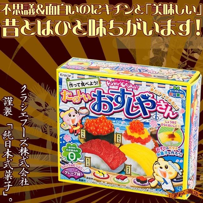 Kracie Popin Cook Candy Dough Toys.Pizza Birthday Cake Sushi Hamburger Mokolet Pop Spun Happy Kitchen Japanese Candy D0
