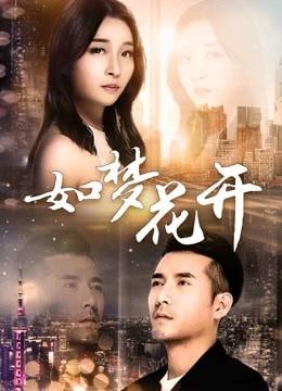 《如梦花开》2019年中国大陆电影在线观看