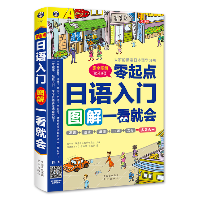 New Zero basic Japanese introduction book Pronunciation / grammar / word Japanese oral textbook for beginner