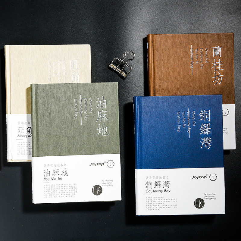 JOYTOP Hong Kong place names Simple notebook A5 Retro personality Notepad Causeway Bay Mongkok1PCS