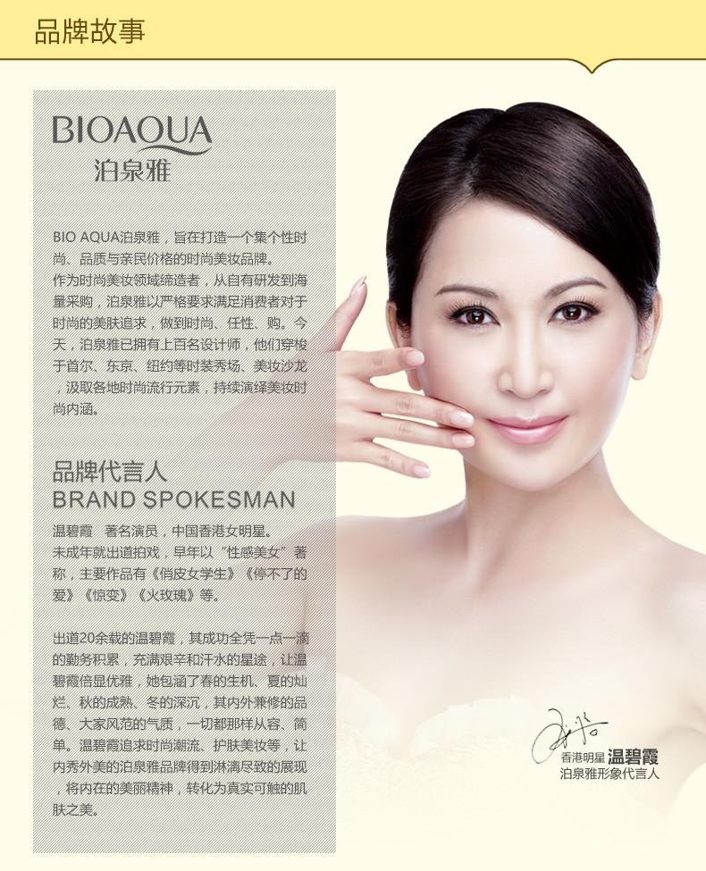 BIOAQUA Egg Facial Masks Oil Control Brighten Wrapped Mask Tender Moisturizing Face Mask  Skin Care moisturizing mask 16