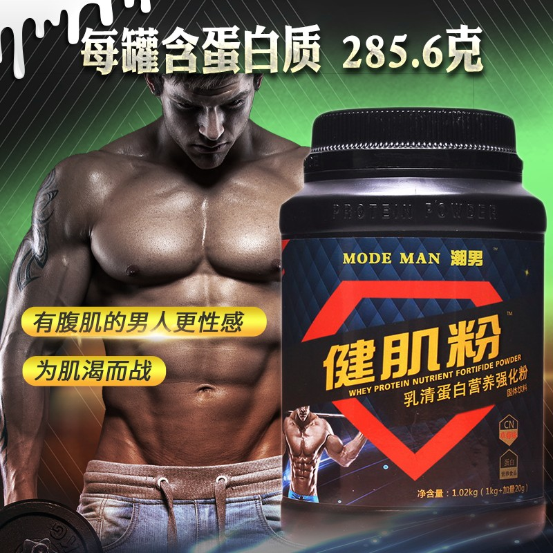 1020g Muscle powder fitness muscle powder / Whey protein powder for men and women nutrition powder / Free shipping image