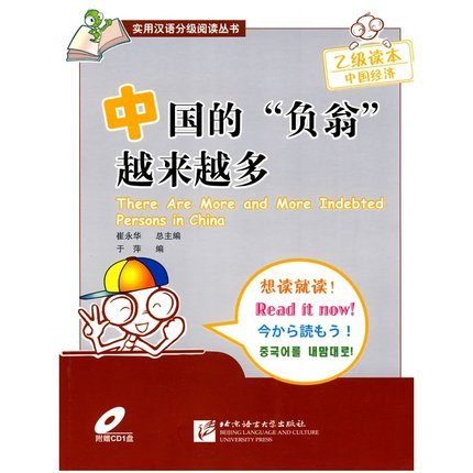 There Are More And More Indebted Persons In China