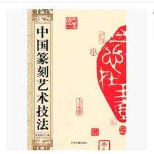 China's Famous Carving Books Chinese Calligraphy Painting Seal art techniques