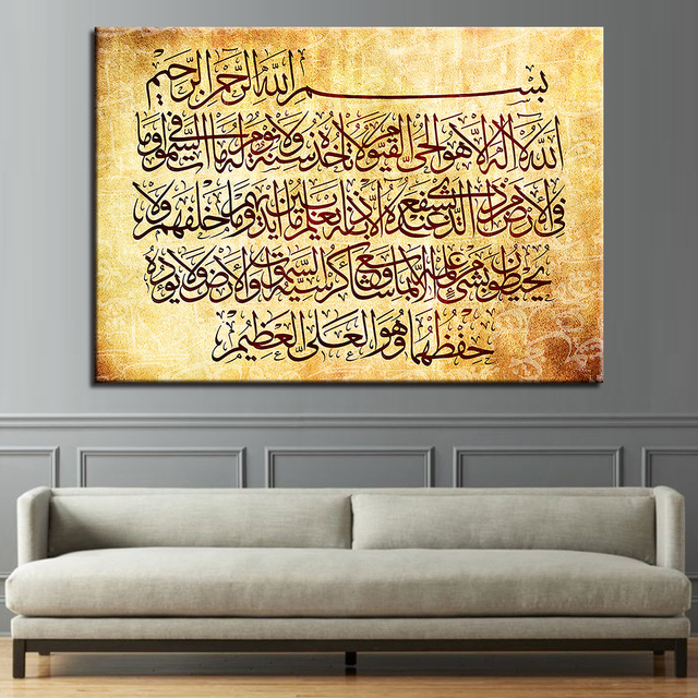 Home Wall Art Canvas HD Prints Pictures 1 Piece Islamic Calligraphy Paintings Living Room Decor Arabic Typography Poster Framed